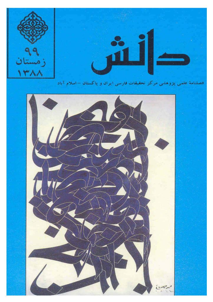 فصلنامه علمی و پژوهشی، دانش شماره-098-