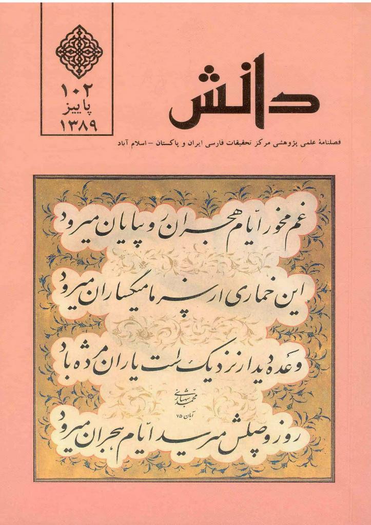 فصلنامه علمی و پژوهشی، دانش شماره-102-