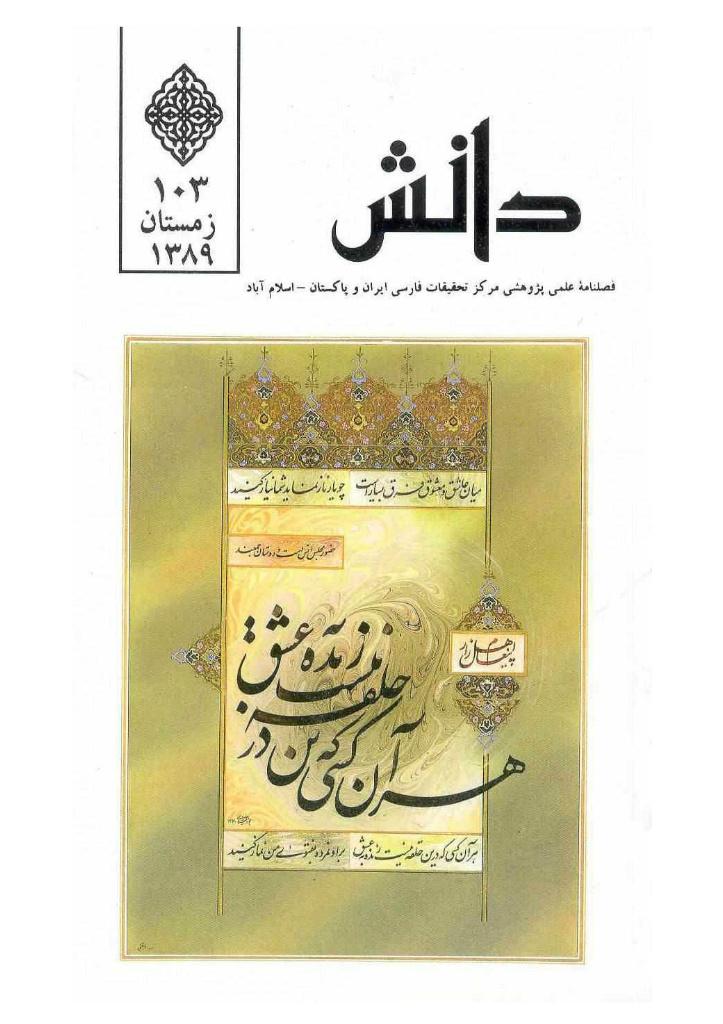 فصلنامه علمی و پژوهشی، دانش شماره-103-