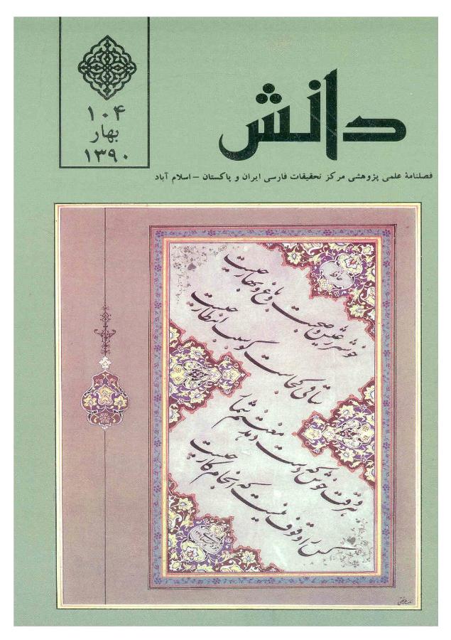 فصلنامه علمی و پژوهشی، دانش شماره-104-