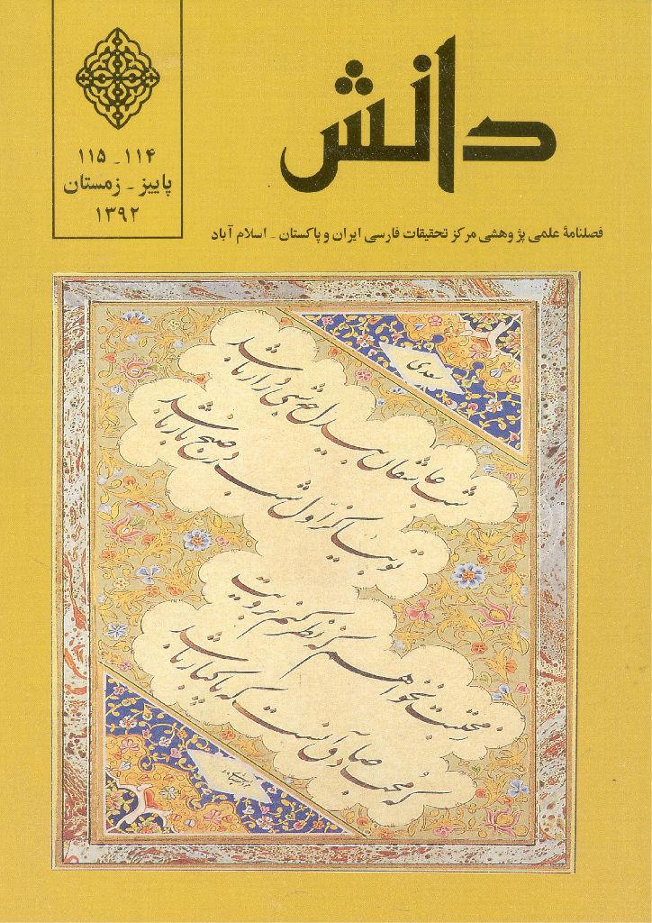 فصلنامه علمی و پژوهشی،دانش شماره 114-115