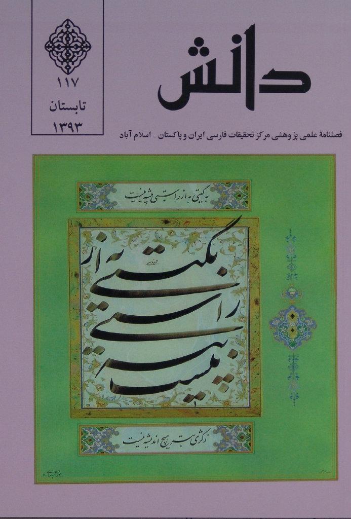 فصلنامه علمی و پژوهشی،دانش شماره 117