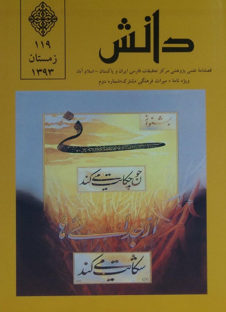 فصلنامه علمی و پژوهشی،دانش شماره 119