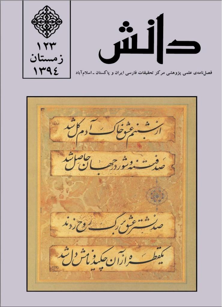فصلنامه علمی و پژوهشی،دانش شماره 123