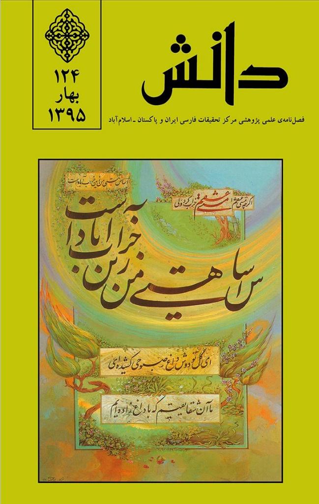 فصلنامه علمی و پژوهشی،دانش شماره 124