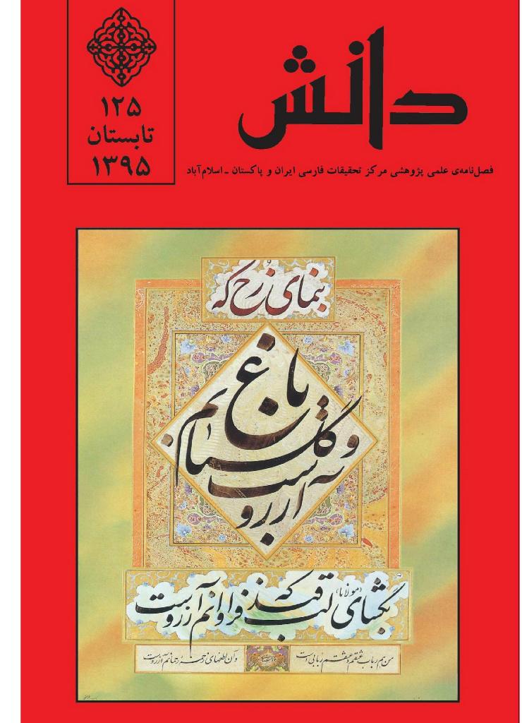 فصلنامه علمی و پژوهشی،دانش شماره 125