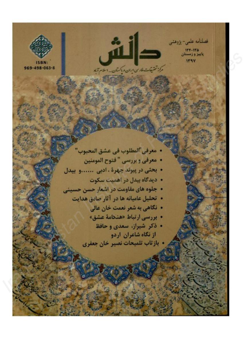فصلنامه علمی و پژوهشی،دانش شماره  134-135