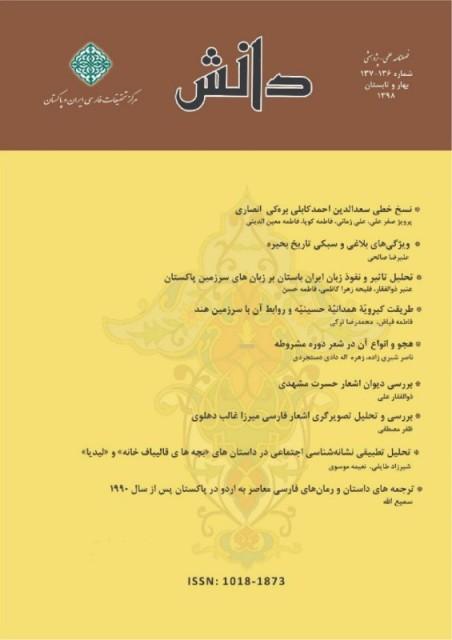 فصلنامه علمی و پژوهشی،دانش شماره  137-136